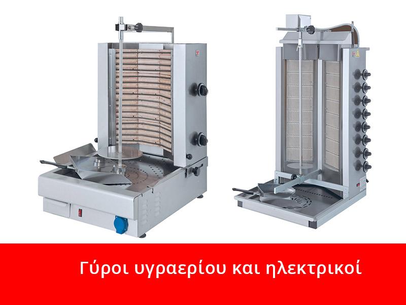 Γύροι υγραερίου και ηλεκτρικοί