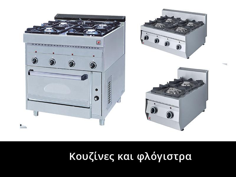 Κουζίνες και φλόγιστρα