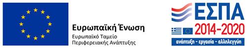 Ευρωπαϊκή Ένωση - Ευρωπαϊκό Ταμείο Περιφερειακής Ανάπτυξης
